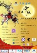 Tangalooma- The 2014 Chinese Mid-autumn Festival Gala - Brisbane