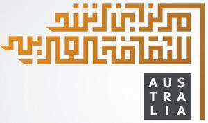 Fundraiser for Averroes (Ibn Rushd) Centre of Arab Culture